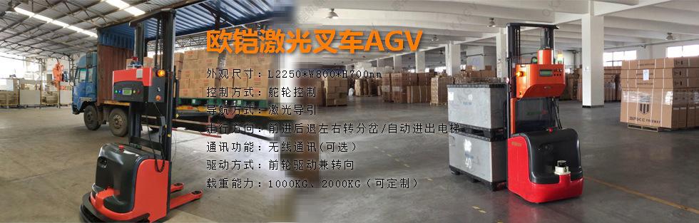 欧铠激光叉车AGV