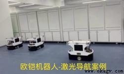 深圳欧铠自然导航AGV小车应用案例