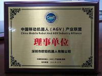 欧铠荣获中国移动机器人(AGV)理事单位