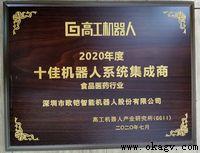 欧铠蝉联2018-2020中国十佳机器人集成商荣誉奖
