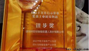 """欧铠荣获""""社会主义先行示范区装备工业科技创新进步奖"""""""