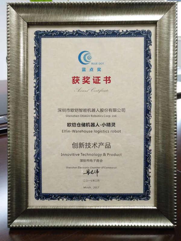 """欧铠""""小精灵""""荣获第二届创新技术产品蓝点奖"""